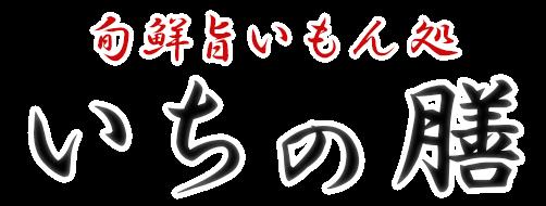 八幡宿駅から徒歩10分  「いちの膳」